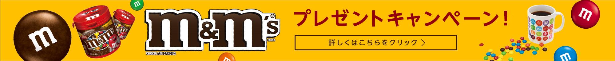 m&m's プレゼントキャンペーン実施中