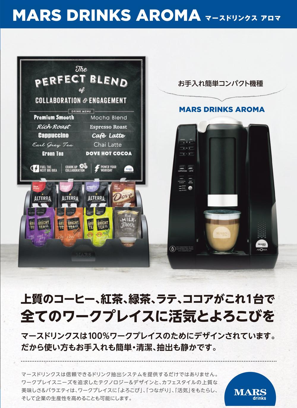 Mars Drinks AROMAパンフレット