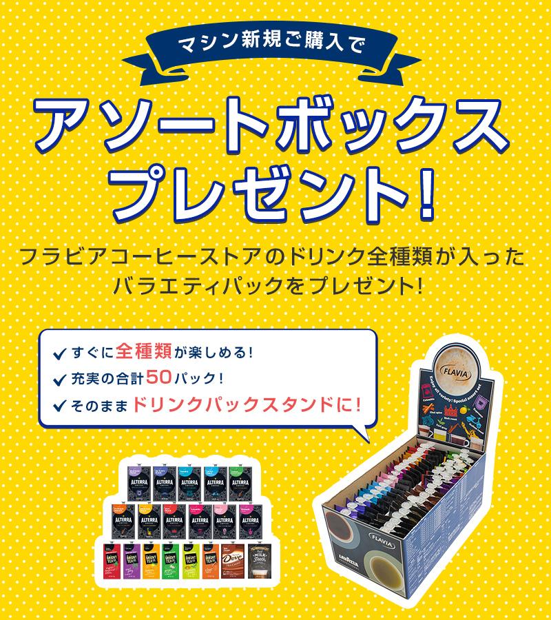 マシン新規ご購入でアソートボックスプレゼント!