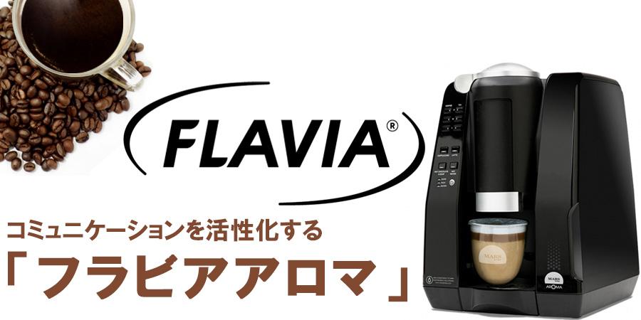 FLAVIA コミュニケーションを活性化する「フラビアアロマ」