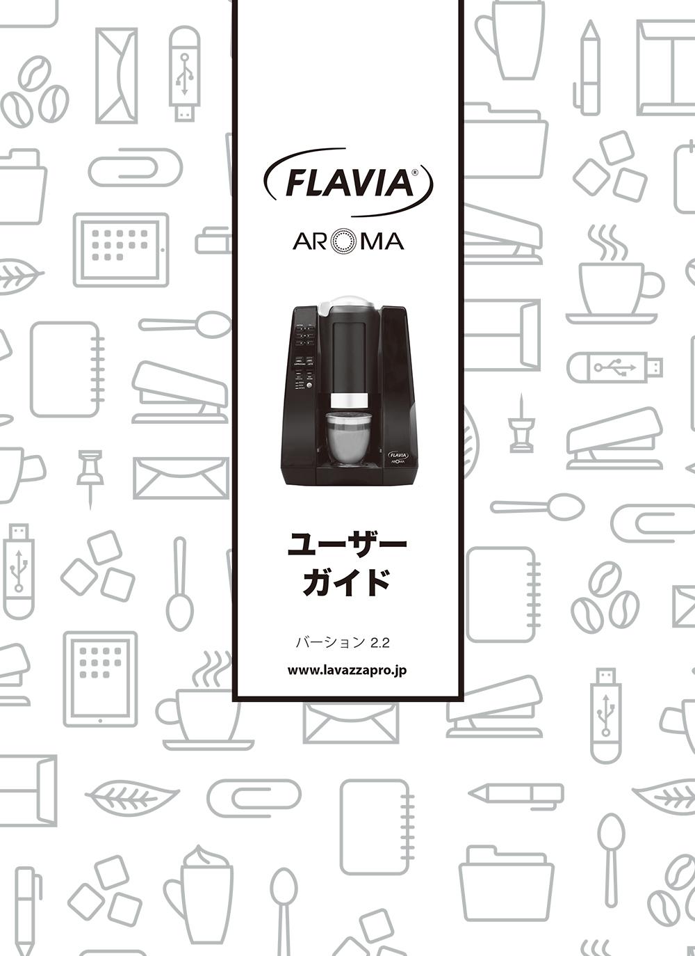 Flavia AROMAユーザーガイド